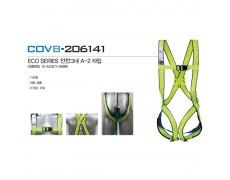 COV-Dây toàn thân A2 bao gồm dây giảm sốc 2 móc nhôm COV - BE-COVB-206141.4